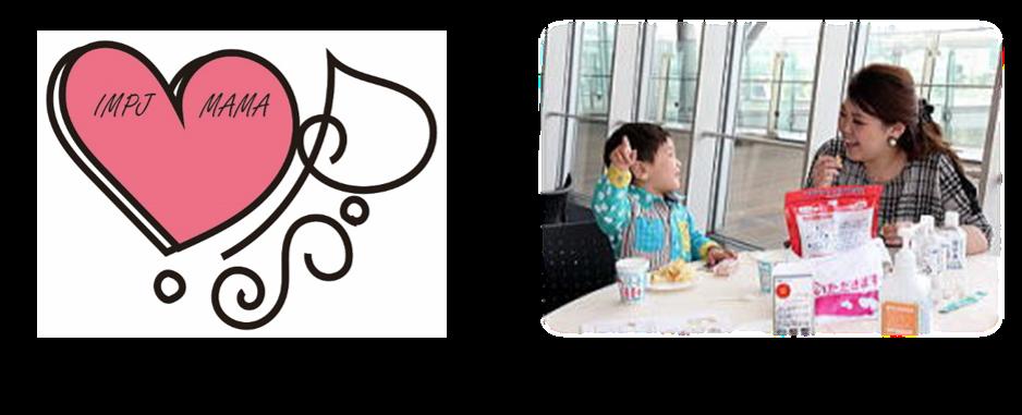 いのちを守る@子育てママの体験型防災セミナーへ移動